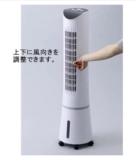 アルファックス・コイズミ 冷風扇 ACF-2101/W