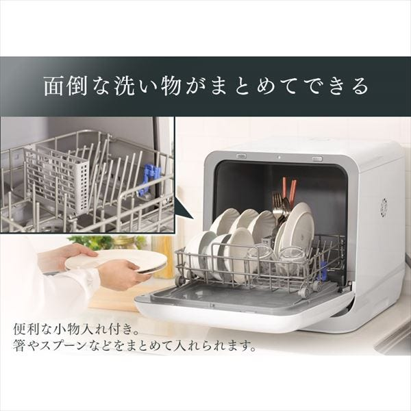 アイリスオーヤマ 工事不要 食器洗い機 食洗機 上下ノズル洗浄 ISHT-5000-W