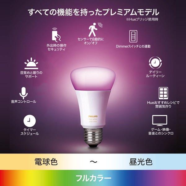 [新品]Philips Hue フルカラー スターターセット Bluetooth+Zigbee スマート電球