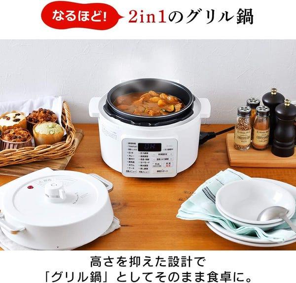 アイリスオーヤマ 電気圧力鍋 2.2L 2WAYタイプ グリル鍋 ホワイト PC-MA2-W