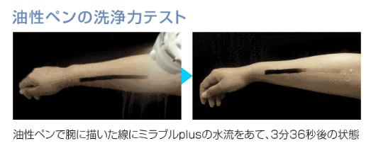 [新品] MIRABLE サイエンス・ウルトラファインミスト ミラブルplus シャワーヘッド 塩素除去機能付き