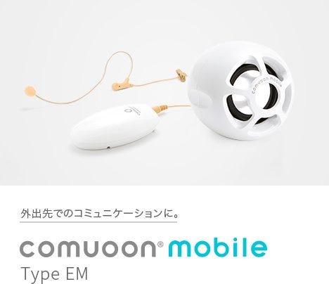 ユニバーサル・サウンドデザイン 卓上対話支援システム コミューン comuoon mobile type EM (イヤーマイク)