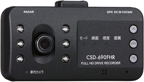 セルスタードライブレコーダー CSD-690FHR 前方/車内同時録画