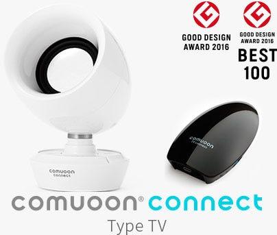 ユニバーサル・サウンドデザイン 卓上対話支援システム コミューン comuoon connect Type TV