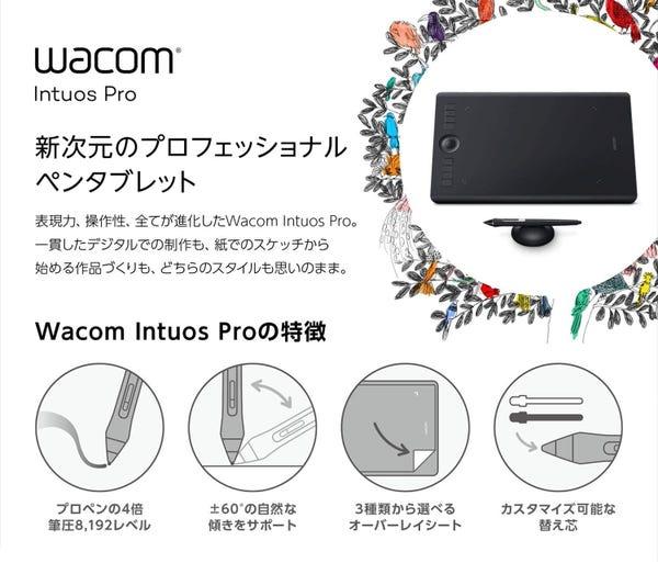 ワコム ペンタブレット Intuos Pro Medium