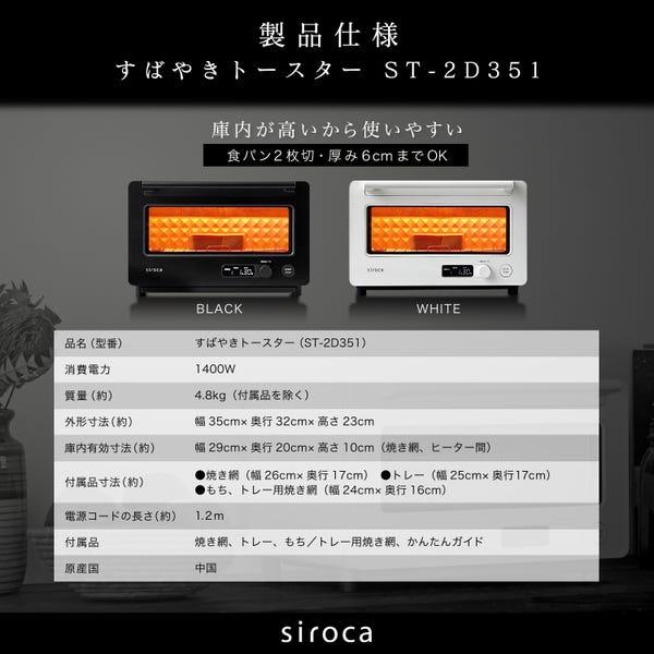 [新品] siroca すばやきトースター ホワイト ST-2D351(W) [90秒で極上トースト /オートモード /クロワッサン /焼き芋]