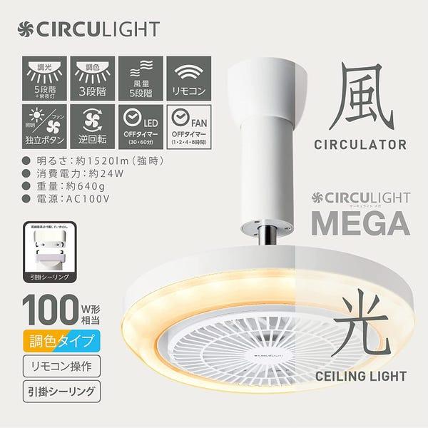 ドウシシャ サーキュライト  メガシリーズ 引掛けモデル DSLH10MCWH LED電球 [LED 5段階調節/ リモコン付/ ファン]