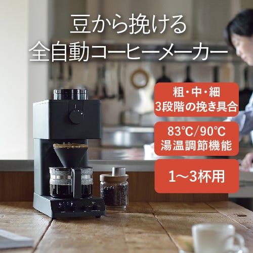 ツインバード 全自動コーヒーメーカー CM-D457B [容量3杯モデル]