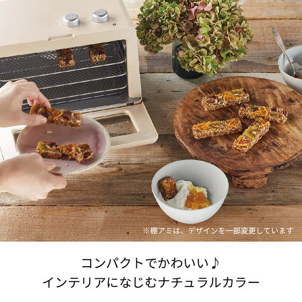 recolte Food Dryer(フードドライヤー)Cream White クリームホワイト RFD-1-W