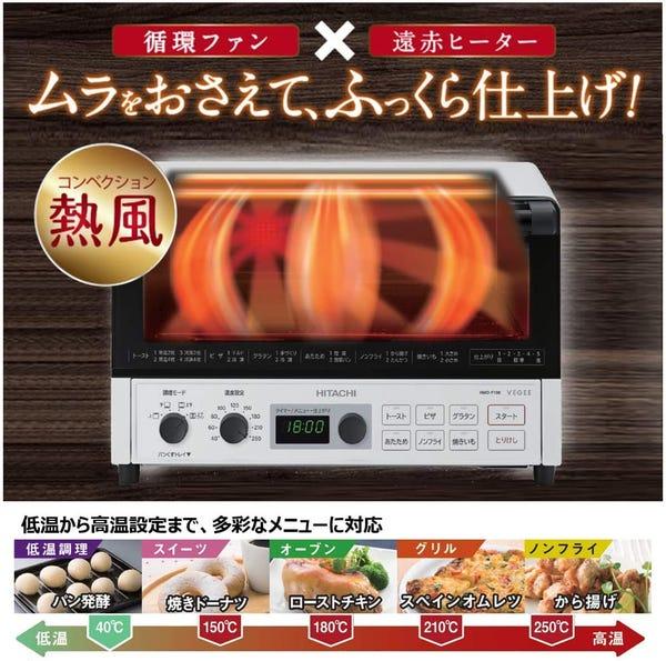 [新品] 日立 コンベクションオーブントースター HMO-F100-W ホワイト