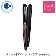 Panasonic ストレートアイロン ナノケア EH-HS0E-K ブラック