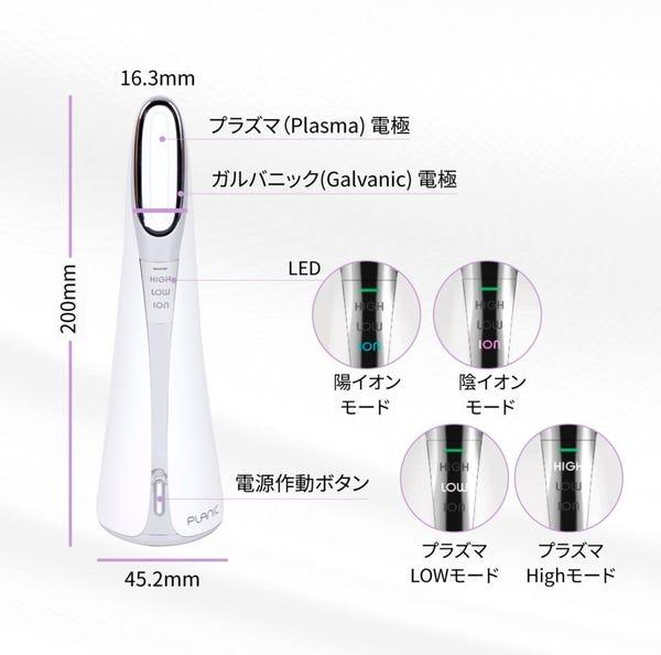 美顔器 プラニック(PLANIC)