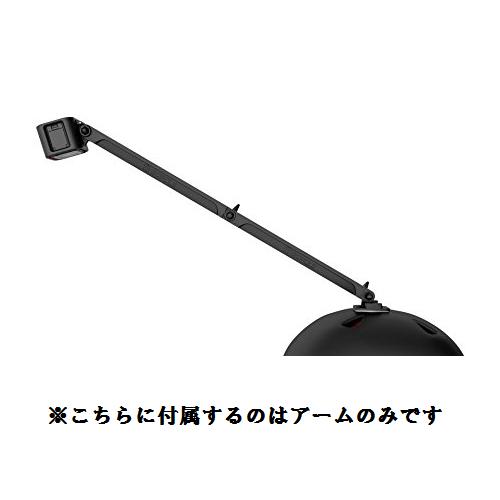 GoPro用ヘルメットアーム