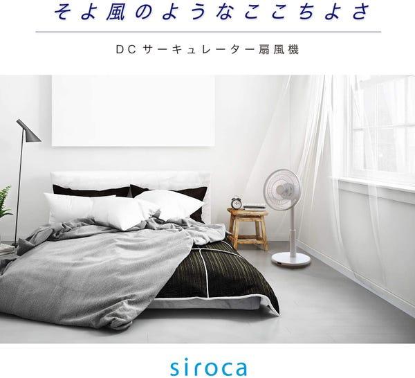 siroca DCサーキュレーター扇風機SF-C151 ホワイト