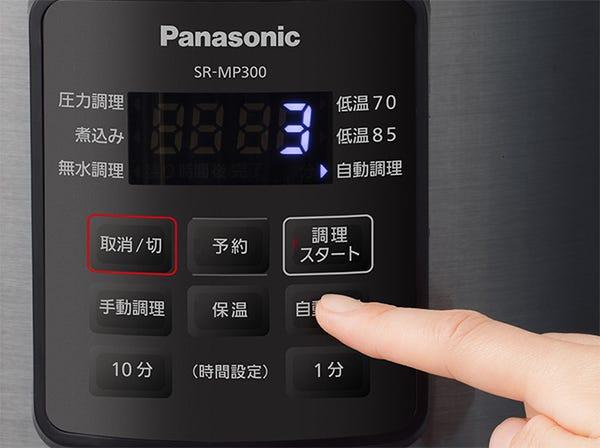 Panasonic 電気圧力なべ 圧力鍋 SR-MP300