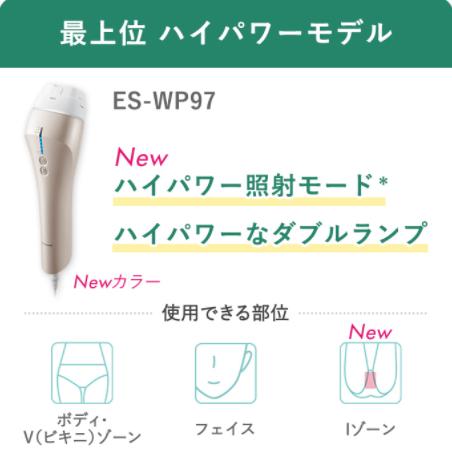 Panasonic 光美容器 光エステ<ボディ&フェイス用> ES-WP97-N