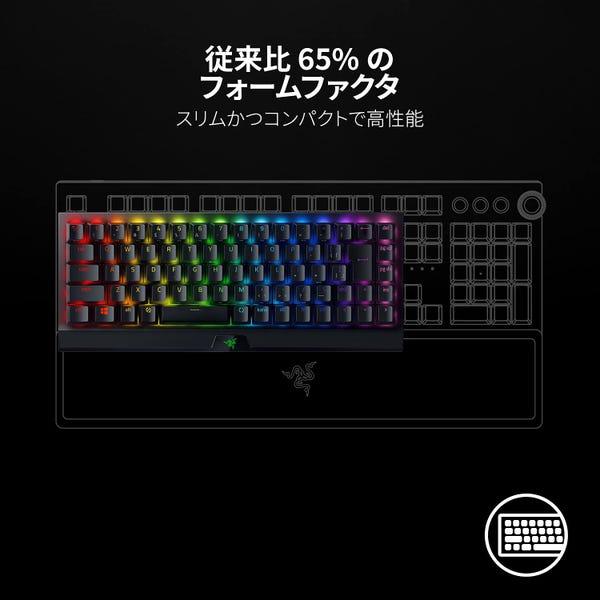 Razer レイザー ゲーミングキーボード ワイヤレス BlackWidow V3 Mini HyperSpeed