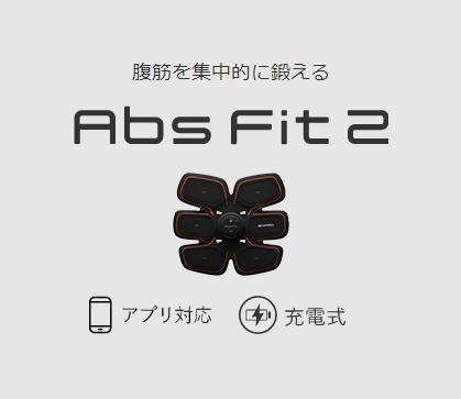 MTG SIXPAD(シックスパッド) Abs Fit 2 (アブズフィット2 ) IF-AF2212F-R ブラック