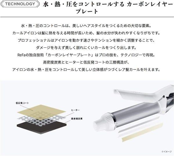 ReFa リファビューテック カールアイロン 32mm