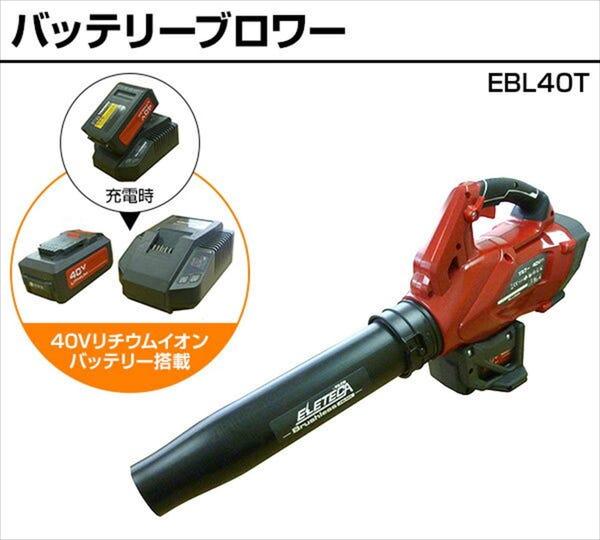 ブロワー 充電式 電池付き 36V EBL40T