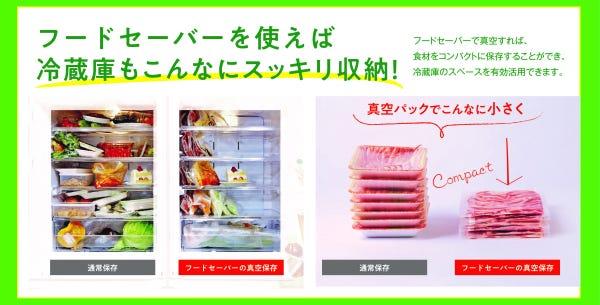 [新品] FoodSaver フードセーバー FM2010 (白)