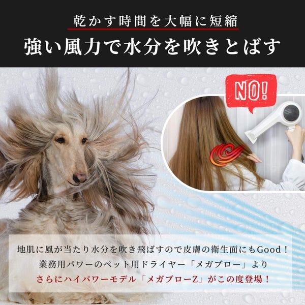 メガブロー 犬猫用ヘアドライヤー メガブローZ PET006