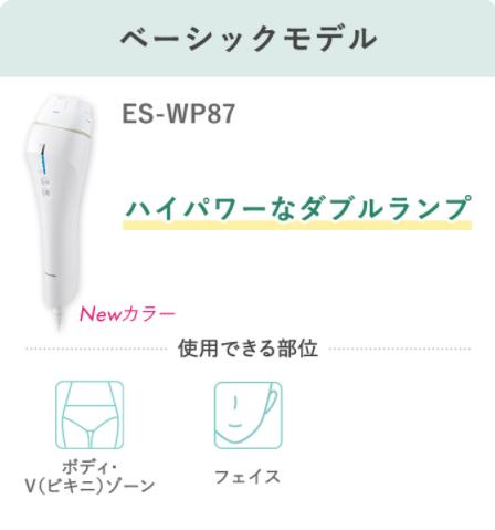 Panasonic 光美容器 光エステ<ボディ&フェイス用>ES-WP87-N