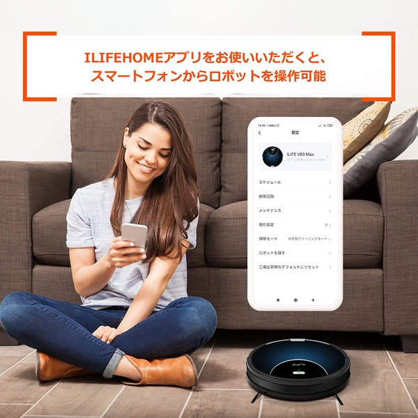 [新品] ILIFE V80 Max ロボット掃除機