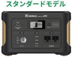 JVCケンウッド ポータブル電源 スタンダードモデルタイプ BN-RB5-C 容量518Wh AC・USB・シガーソケットポート搭載