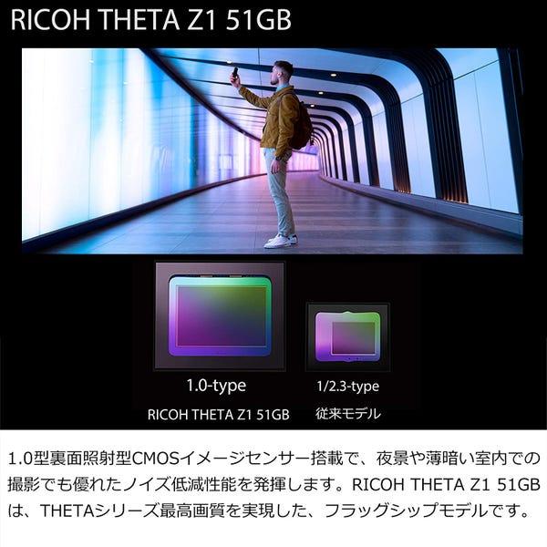 RICOH THETA Z1 51GB 全天球カメラ