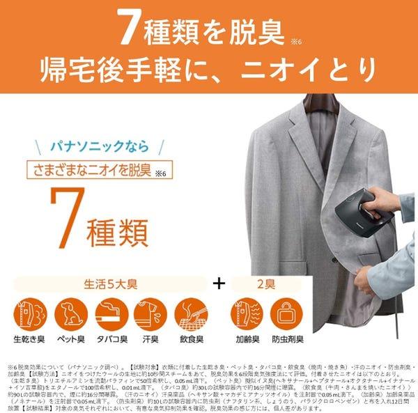 Panasonic 衣類スチーマー スチームアイロン 大容量・360°スチームモデル NI-FS760-C [アイボリー]
