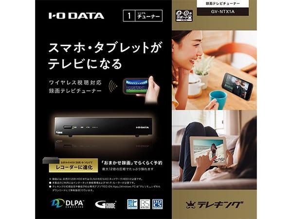 I-O DATA GV-NTX1A テレビチューナー