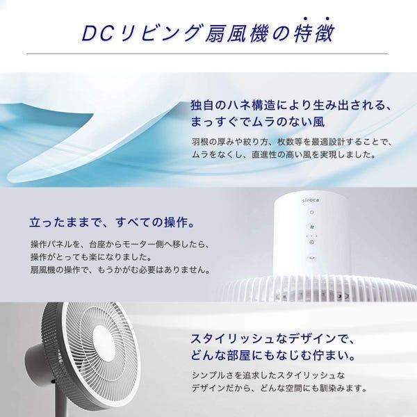 siroca DCリビング扇風機 SF-L251