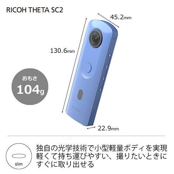RICOH THETA SC2 全天球カメラ