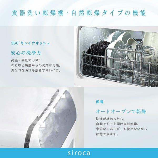 siroca 食器洗い乾燥機 アドバンスシリーズ SS-MA251[工事不要/オートオープン機能付きタイプ]