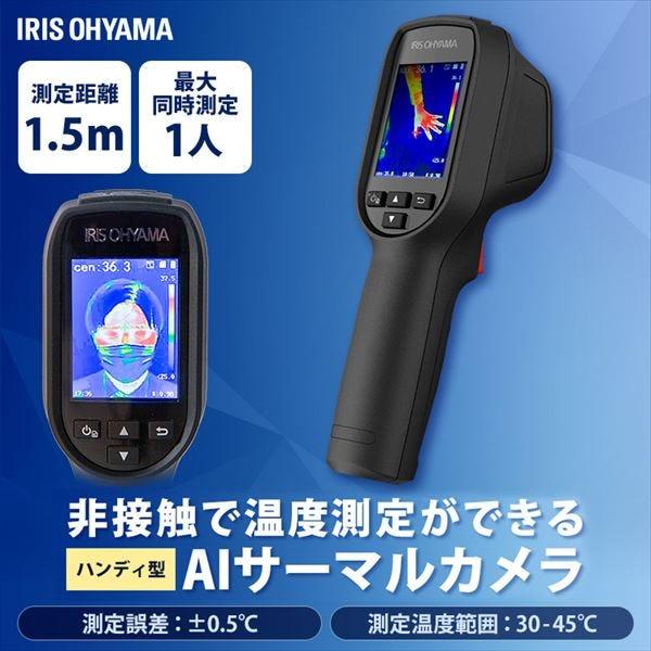 アイリスオーヤマ 携帯型AIサーマルカメラ IR-HC-TH1