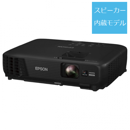 EPSON ビジネスプロジェクター EB-W420