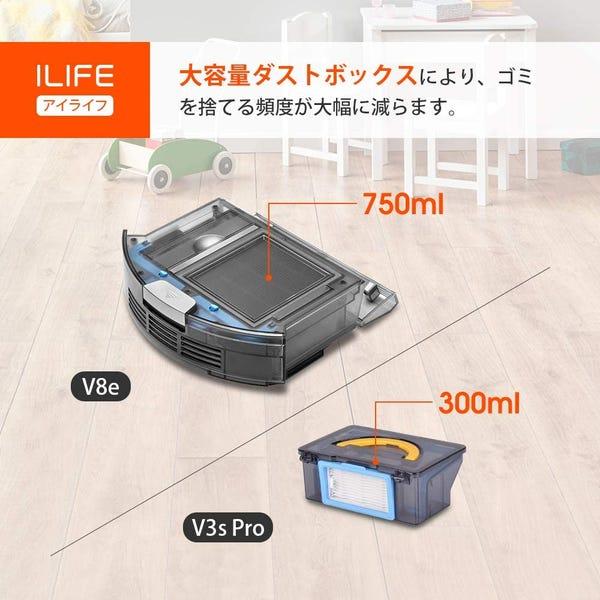ILIFE V8e ロボット掃除機