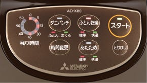 三菱 ふとん乾燥機 AD-X80