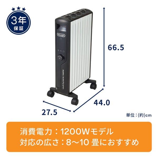 デロンギ マルチダイナミックヒーター MDHU12-BK(ピュアホワイト+マットブラック)1200W 8~10畳 暖房