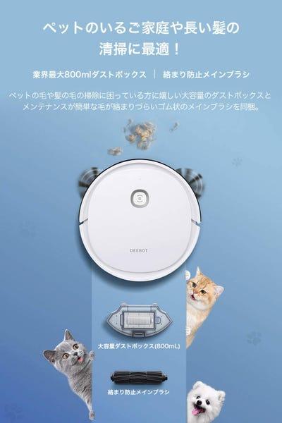 [新品] ECOVACS DEEBOT U2 Pro 家庭用ロボット掃除機 [もらえるレンタル®]