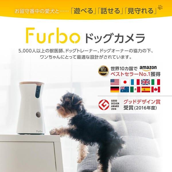 Furbo ファーボ ドッグカメラ