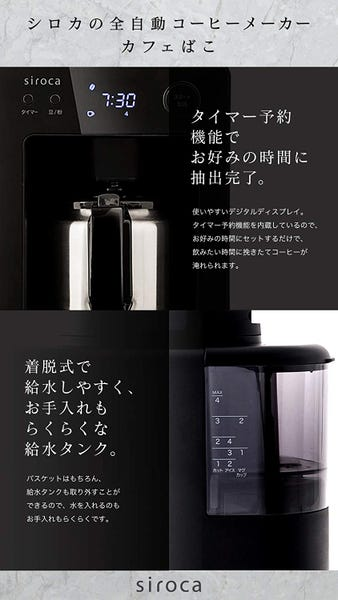 siroca 全自動コーヒーメーカー カフェばこ SC-A371-K
