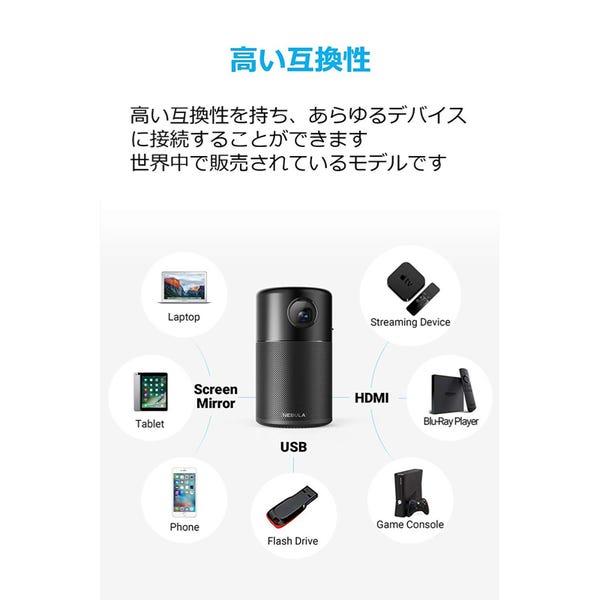 Anker Nebula Capsule Pro モバイルプロジェクター