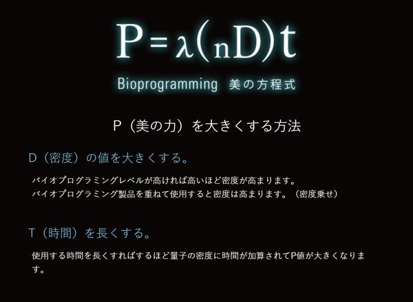 バイオプログラミング レプロナイザー ドライヤー7D Plus