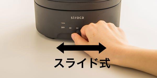siroca おりょうりケトル ちょいなべ SK-M151 ブラック 丸洗い可/温度調整機能