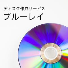 ブルーレイディスク 作成サービス
