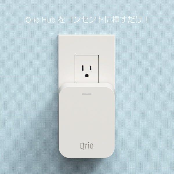 Qrio Lock 拡張デバイス Qrio Hub Q-H1