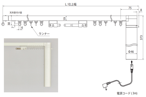LinkJapan IoTスマートカーテン eCurtain  (両開き) (レール幅1,820mm)